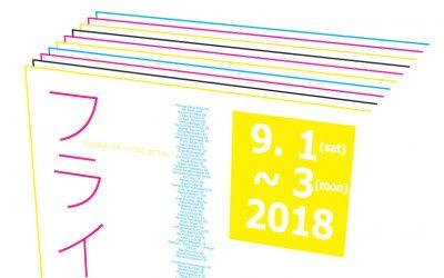 FLUGBLÄTTER opens in Maebashi, Japan on 1 September